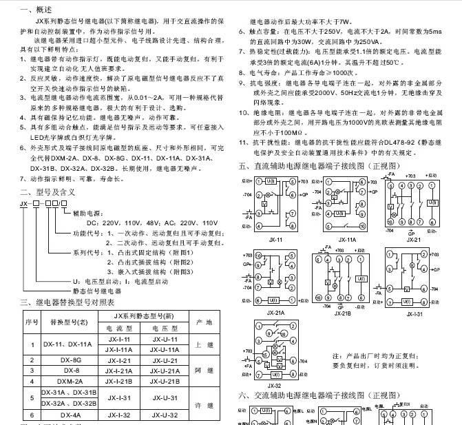 欣灵JX-20系列静态信号继电器说明书