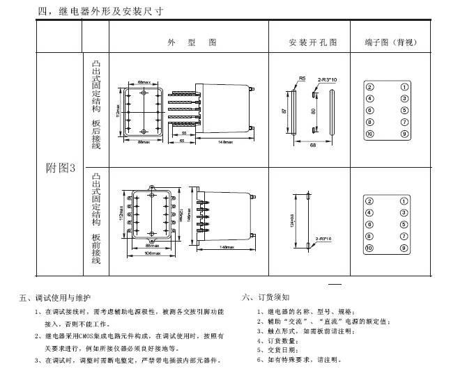 欣灵JZB-100系列静态中间继电器说明书
