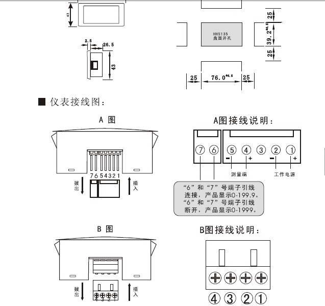 欣灵hh5135数显表(逆变电焊机专用)说明书