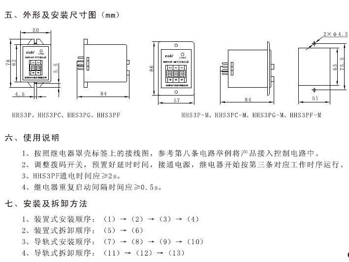 欣灵HHS3PG-M数字式时间继电器说明书