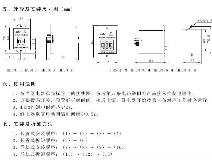 欣灵HHS3PF数字式时间继电器说明书