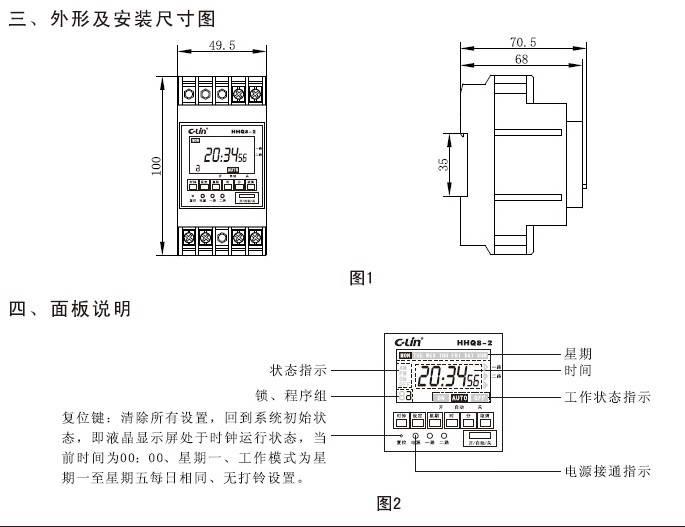 欣灵HHQ8-2微电脑时控开关使用说明书