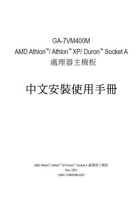 技嘉GA-7VM400M主板说明书
