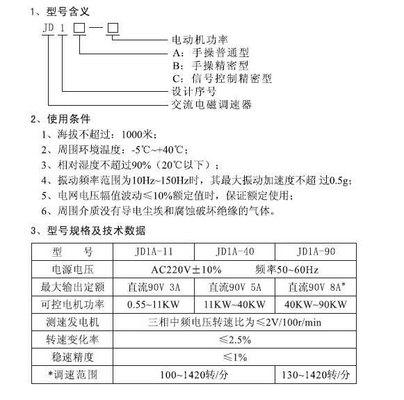 欣灵JD1A电磁调速电动机控制器说明书