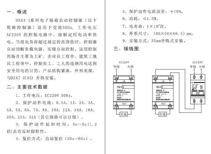 欣灵HHA3系列电子限荷自动控制器说明书