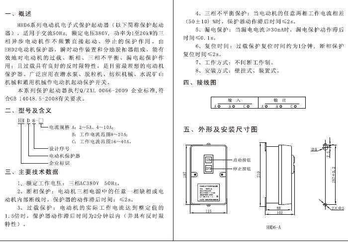 欣灵HHD6-□(QZ610C-□LD)电子式电机起动控制器说明书