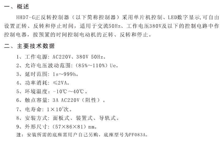 欣灵HHD7-G正反转控制器说明书