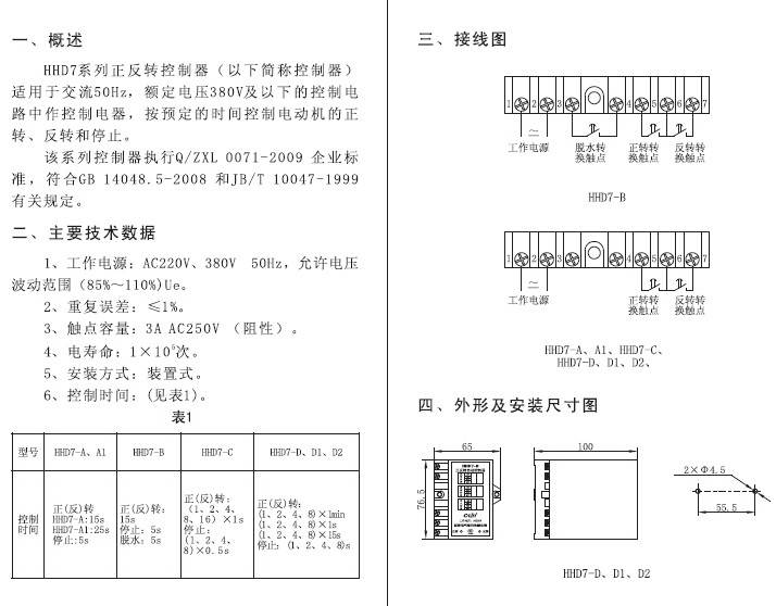 欣灵HHD7-A1(JZF-01、25s)正反转控制器说明书