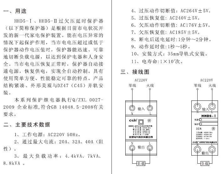 欣灵HHD5-II过欠压延时保护器说明书