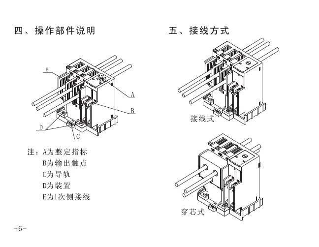 欣灵HHD36-F1-H无源型电动机保护器说明书