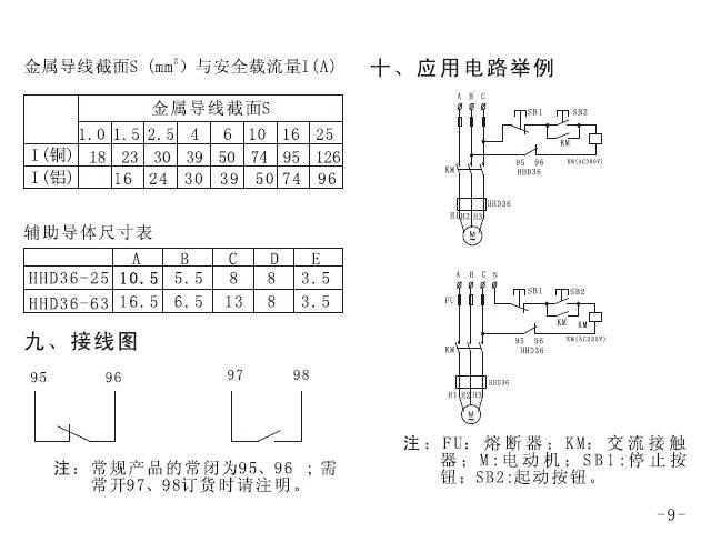 欣灵HHD36-F1-2无源型电动机保护器说明书