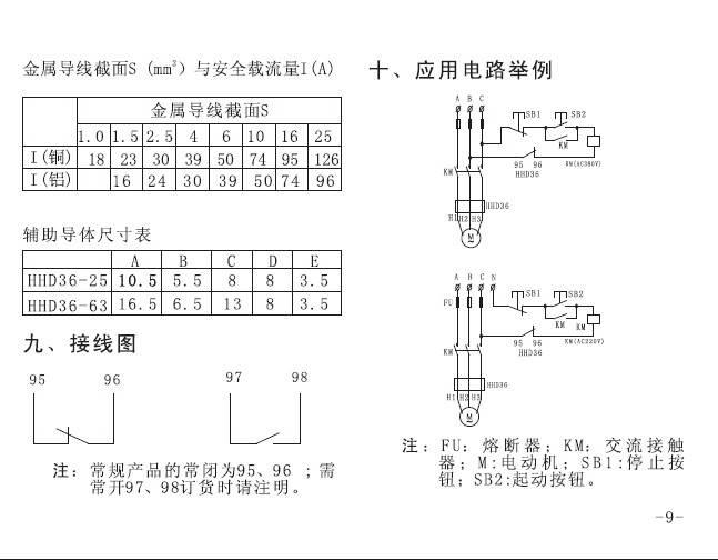 欣灵HHD36-F1-4无源型电动机保护器说明书