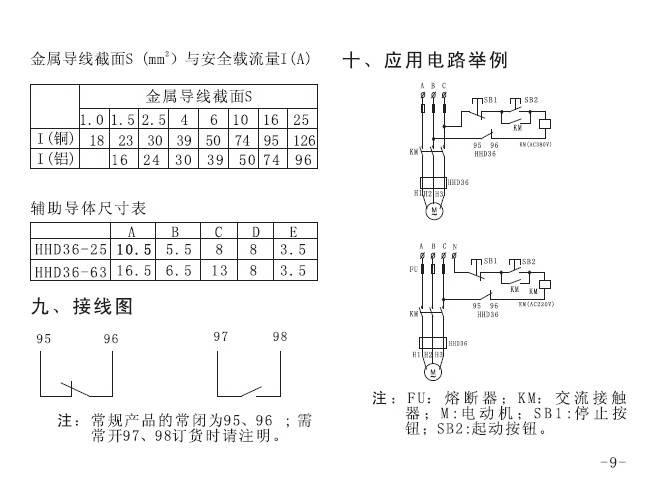 欣灵HHD36-E无源型电动机保护器说明书