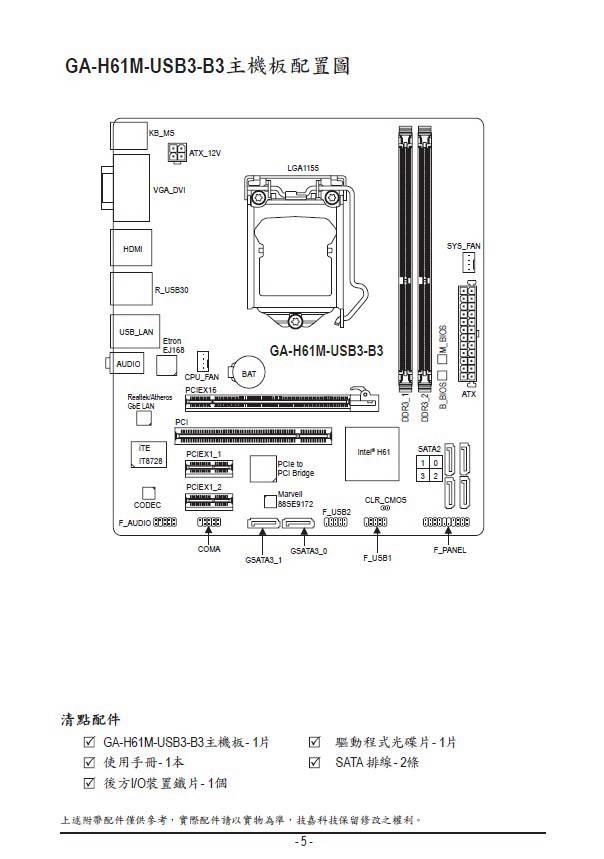 技嘉GA-H61M-USB-B3主機板使用手册
