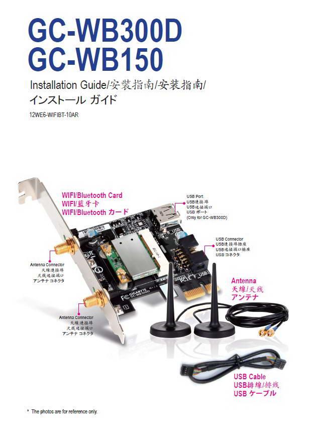 技嘉GC-WB300D主板安装说明书