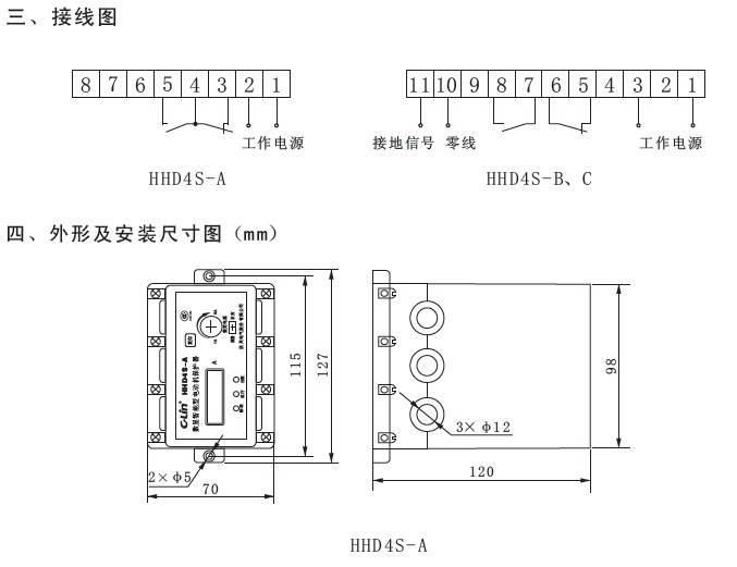 欣灵HHD4S-A(JD-501S)数显智能电动机保护器说明书