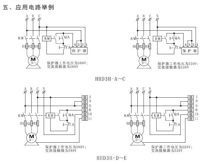 欣灵hhd3h-a智能电动机保护器说明书