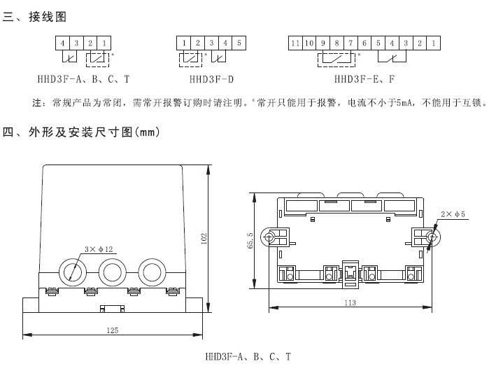 欣灵HHD3F-D无源型电动机综合保护器说明书