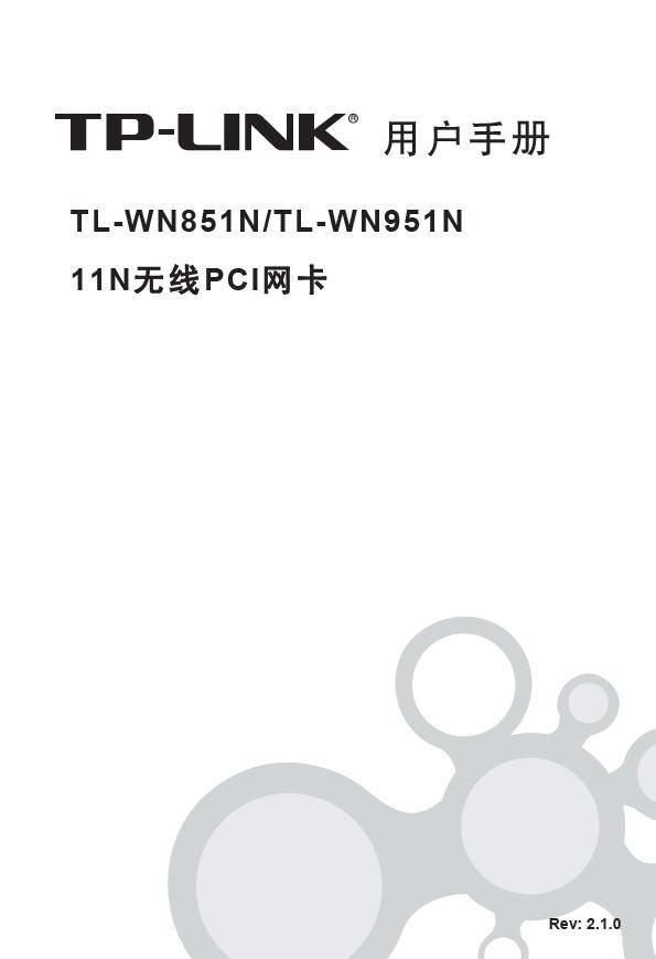 TP-LINK TL-WN951N网卡用户手册