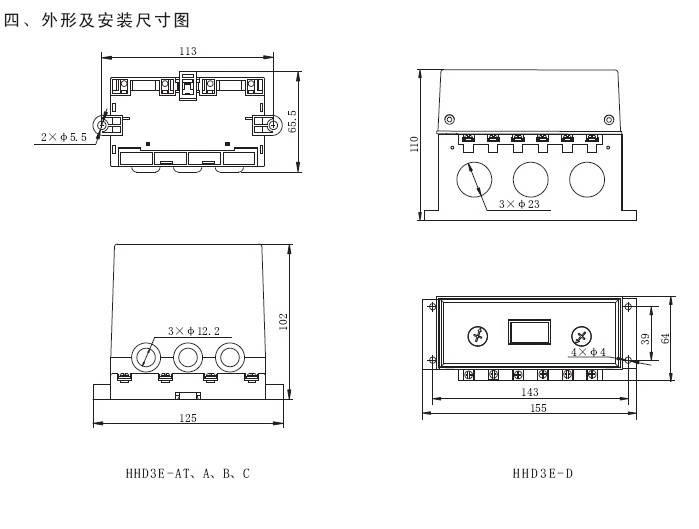 欣灵hhd3e-at电动机综合保护器说明书