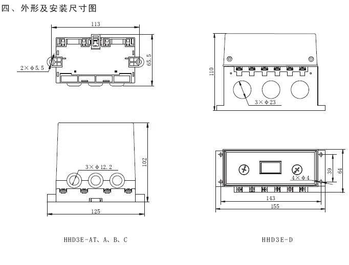 欣灵HHD3E-B电动机综合保护器说明书