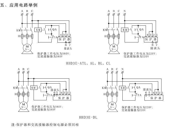 欣灵hhd3e-al带电流表驱动电动机综合保护器说明书