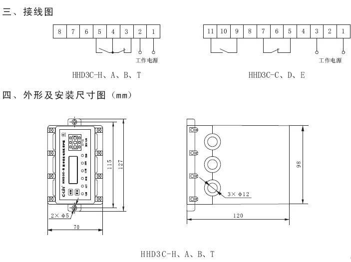 欣灵HHD3C-C数字设定电动机保护器说明书