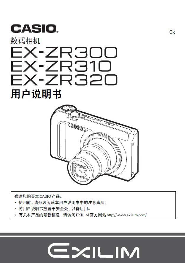 卡西欧EX-ZR310数码相机说明书