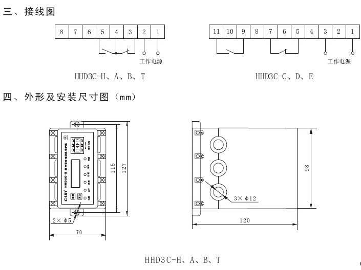 欣灵HHD3C-T数字设定电动机保护器说明书