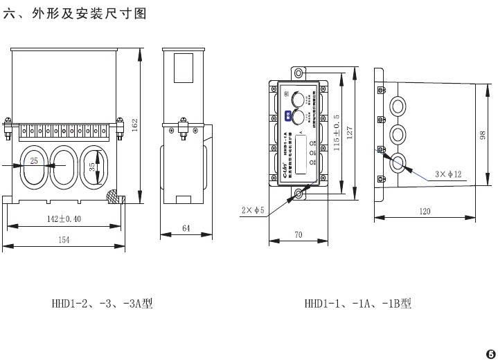 欣灵HHD1-1数显电动机保护器说明书