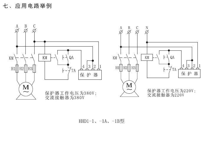 欣灵HHD1-1A数显电动机保护器说明书