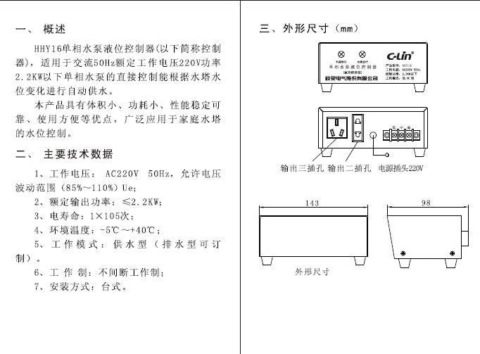 欣灵HHY16单相水泵液位控制器说明书