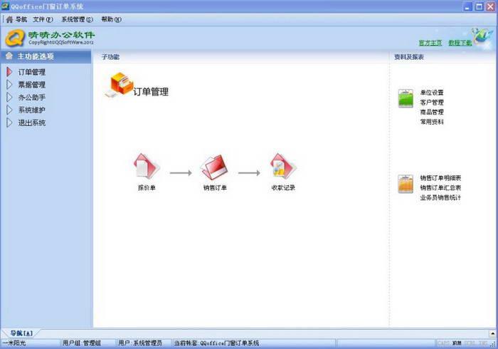 QQoffice门窗订单系统