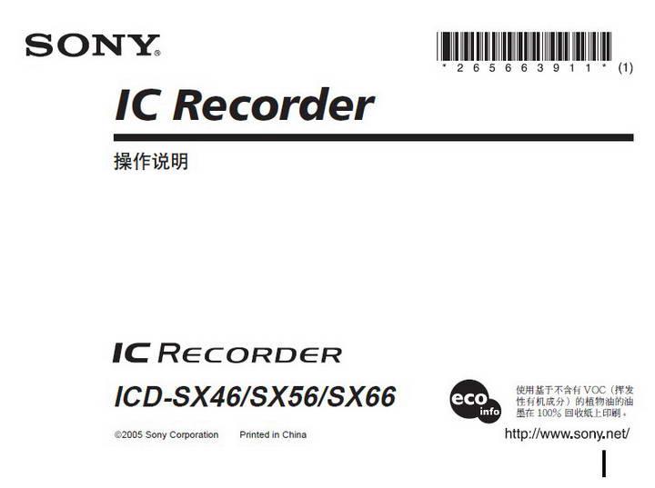 SONY索尼ICD-SX56数码影音使用说明书