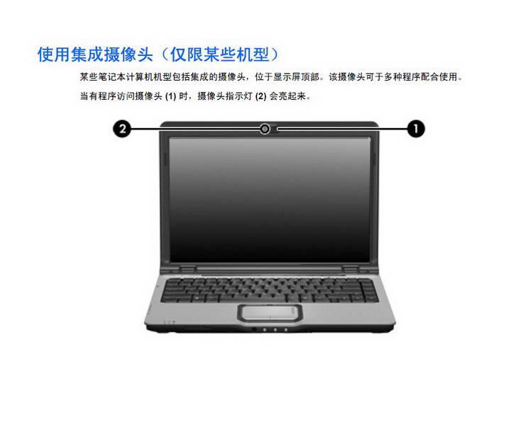 惠普HP Pavilion DV2000笔记本电脑使用说明书