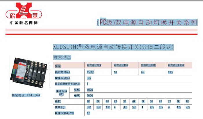 欣灵xlds1(n)型双电源自动转换开关说明书