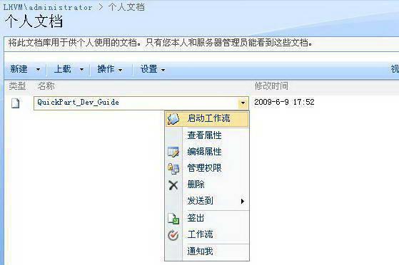 奥哲H3流程体系管理系统