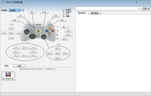 joyto360(闪优360手柄模拟器)
