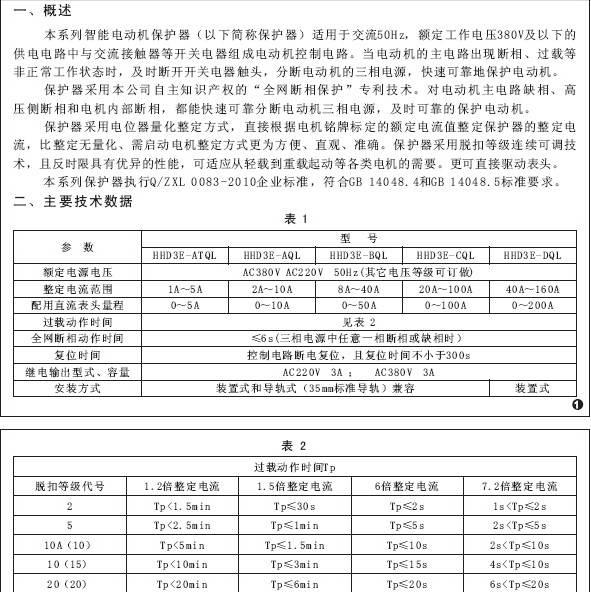 欣灵HHD3E-CQL智能电动机保护器说明书