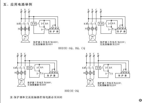 欣灵HHD3E-BQ智能电动机保护器说明书