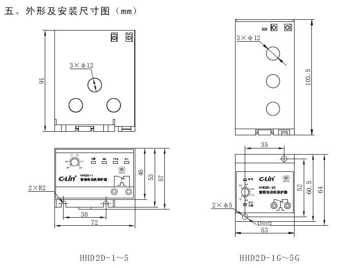 欣灵hhd2d-1g_5g智能无源电动机保护器说明书