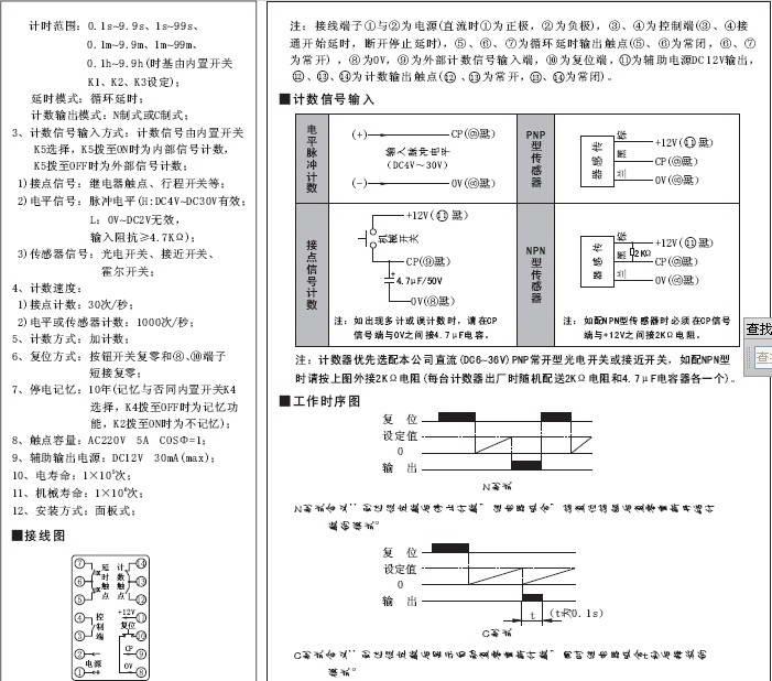 欣灵HHJ5-E时间继电器/计数器组合型说明书