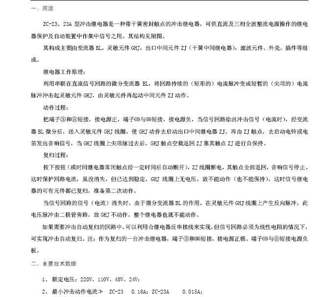 欣灵ZC-23型冲击继电器说明书