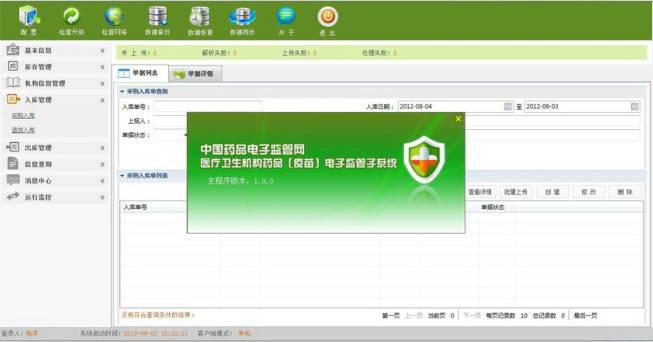 药品(疫苗)电子监管系统客户端安装程序