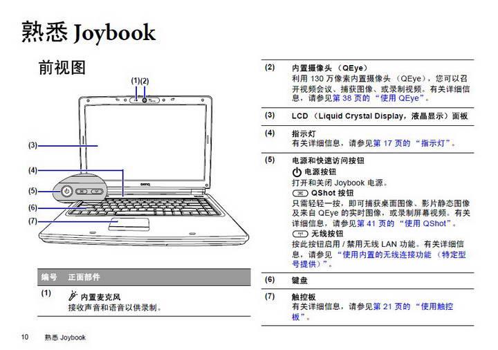 明基Joybook R56笔记本使用说明书