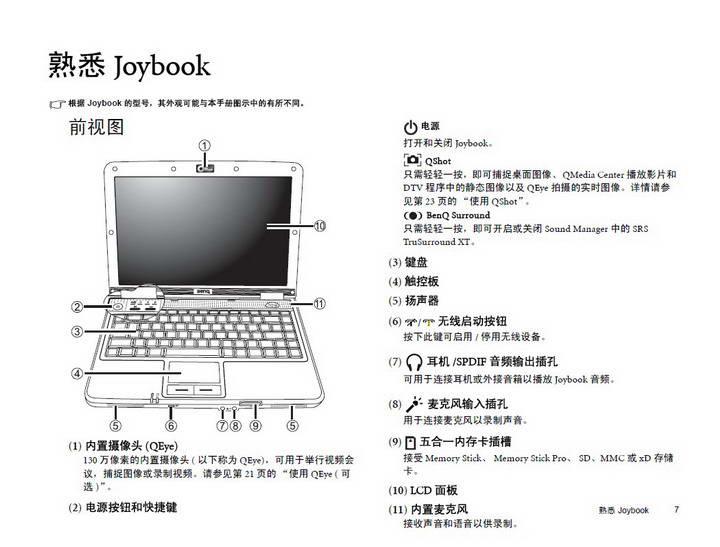 明基Joybook S31E笔记本使用说明书