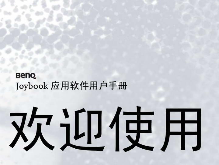 明基Joybook R55笔记本使用说明书