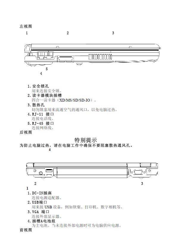 方正颐和S100笔记本电脑使用说明书