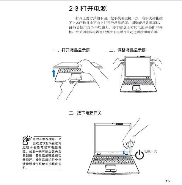华硕M9416CA-DR笔记本电脑使用说明书