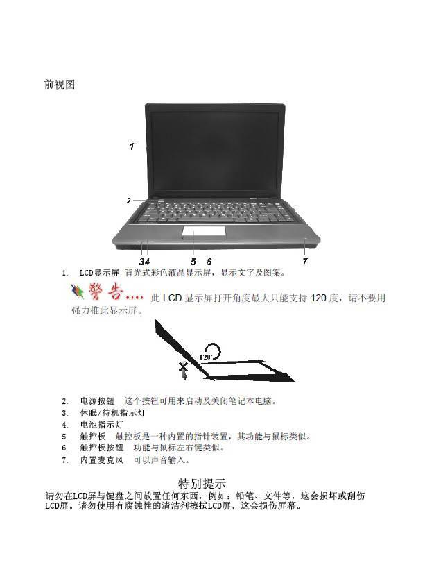 方正R611笔记本电脑使用说明书